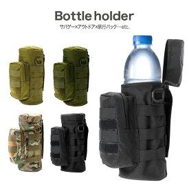 ペットボトルホルダー ドリンクホルダー 水筒入れ 水筒ホルダー ボトル用ポーチ