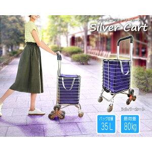 ショッピングカート 折りたたみ式 買い物カート 8輪 アルミカー ショッピングキャリーバッグ 大容量35L 買い物キャリーカート