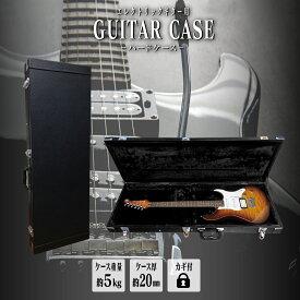 エレキギター用 ハードケースエレキギター ギグバッグ エレキギターハードケース ギターケース