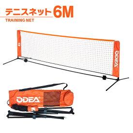 テニスネット ジュニア テニス練習用ネット 折りたたみネット 収納ケース付き (6M)