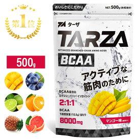 TARZA(ターザ) BCAA パウダー 500g 国産 マンゴー グレープ レモンライム オレンジ パイナップル ピンクグレープフルーツ 風味 分岐鎖アミノ酸 サプリメント スポーツ トレーニング