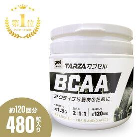 【圧倒的な高評価レビュー4.8点!】TARZA(ターザ) BCAA カプセル 480粒入 約120回分 無香タイプ 国産 サプリメント 送料無料【男性 女性 筋トレ ダイエット 減量 ボディメイク に 】