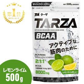 【圧倒的な高評価レビュー4.8点!】TARZA(ターザ) BCAA パウダー 500g 約40杯分 レモンライム 国産 サプリメント クエン酸 送料無料【男性 女性 筋トレ ダイエット 減量 ボディメイク に 】