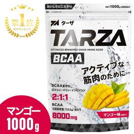 【圧倒的な高評価レビュー4.8点!】TARZA(ターザ) BCAA パウダー 1kg 約80杯分 マンゴー 国産 サプリメント クエン酸 送料無料【男性 女性 筋トレ ダイエット 減量 ボディメイク に 】