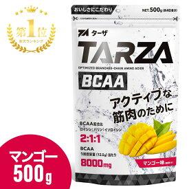 【圧倒的な高評価レビュー4.8点!】TARZA(ターザ) BCAA パウダー 500g 約40杯分 マンゴー 国産 サプリメント クエン酸 送料無料【男性 女性 筋トレ ダイエット 減量 ボディメイク に 】