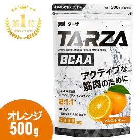 【圧倒的な高評価レビュー4.8点!】TARZA(ターザ) BCAA パウダー 500g 約40杯分 オレンジ 国産 サプリメント クエン酸 送料無料【男性 女性 筋トレ ダイエット 減量 ボディメイク に 】