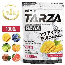 【楽天ランキング第1位】TARZA(ターザ) BCAA パウダー 1kg 国産 マンゴー グレープ レモンライム オレンジ パイナップル ピンクグレープフルーツ 風味 分岐鎖アミノ酸 サプリメント