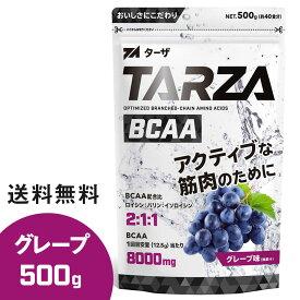 TARZA(ターザ)BCAA アミノ酸 クエン酸 パウダー グレープ風味 40杯分 500g 【国産】