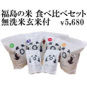 福島の米食べ比べセット【ギフト】【お歳暮】【プレゼント】【thxgd_18】