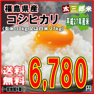 U.S. 30 kg 27 year, Fukushima Prefecture produced rice 30 kg 10P05Dec15