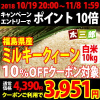 平成29年度 福島県産 太三郎米 ミルキークイーン10kg(5kg×2袋)送料無料【smtb-TD】【tohoku】【送料無料】