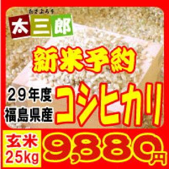 U.S. 30 kg Koshihikari rice produced March 25, 2003, Fukushima Prefecture, 27 kg (after rice)