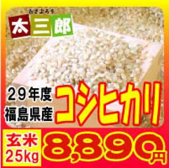 2012 년도 후쿠시마 현 산 太三郎 쌀 고 시 히카리 백미 25kg