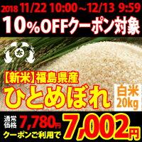 【新米】平成30年度 福島県産ひとめぼれ 米20kg(5kg×4袋)ふくしまプライド。