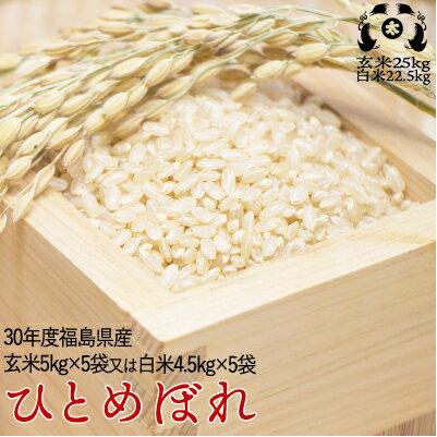 平成30年度 福島県産 ひとめぼれ 玄米25kg又は白米22.5kg 【在庫限り】送料無料 米