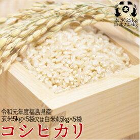 令和元年度 福島県産 コシヒカリ玄米25kg又は白米22.5kg 【送料無料】