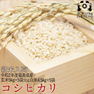 令和2年度 福島県産 コシヒカリ玄米25kg又は白米22.5kg 【送料無料】