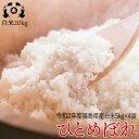 令和2年度 福島県産ひとめぼれ 米20kg(5kg×4袋)