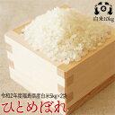 令和2年度 福島県産 ひとめぼれ 米10kg(5kg×2袋)