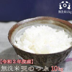 【無洗米】令和2年度福島県産天のつぶ10kg(5kg×2袋)送料無料
