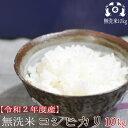 6/1限定エントリーで2,400ポイント!【無洗米】令和2年度福島県産コシヒカリ10kg