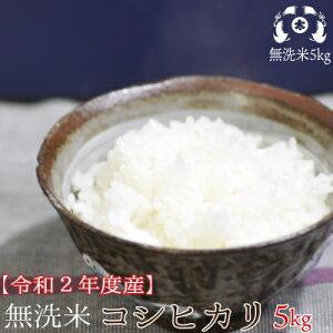 【無洗米】令和2年度福島県産コシヒカリ5kg