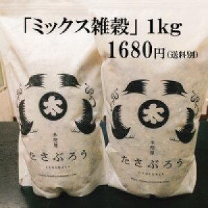 国内産 ミックス雑穀米 もち麦入り 1kg【雑穀米】【もち麦】【黒米】【もち玄米】