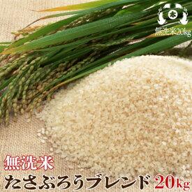 クーポン利用で6,282円!【無洗米】たさぶろうブレンド20kg(10kg×2袋入)