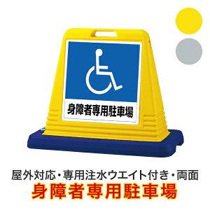 身障者専用駐車場【キューブロードサイン 両面タイプ】車椅子 車イス 車いすマーク 屋外対応 安全看板 安全標識 案内看板 駐車場看板 安全用品 バリケード看板 立て看板 スタンド看板