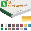 【製本SテープスタンダードタイプA4サイズ NARROW】ファーストバックモデル11・15xs・20専用