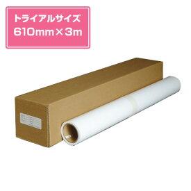 【お試し】厚手コート紙エコノミー610mm×3M