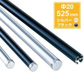 タペストリーバーФ20 525mm (シルバー・ブラック) B2サイズにピッタリ!※吊り具は別売りです