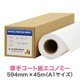 【厚手コート紙 エコノミー(フチなし印刷対応)】水性インクジェットロール紙 594mm×45M(A1縦・A2横サイズ)
