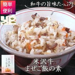 米沢牛まぜご飯の素