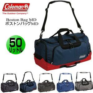 送料無料 Coleman コールマン Boston Bag MD ボストンバッグMD 50L 3〜4泊用 メンズ レディース 旅行 林間 修学旅行 合宿 部活 ボストン ショルダー 手提げ ボストンバック 《