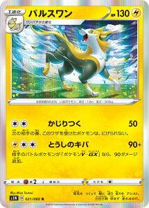 ポケモンカード ソード パルスワン pokemon card game