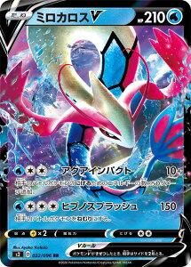 ポケモンカード 反逆クラッシュ ミロカロスV pokemon card game