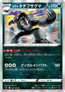 ポケモンカード ムゲンゾーン ガラル タチフサグマ R pokemon card game
