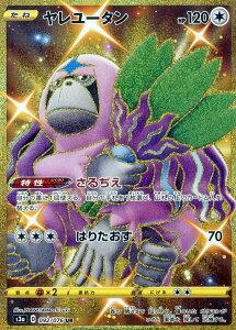 [美術品] ポケモンカード 伝説の鼓動 ヤレユータン UR pokemon card game