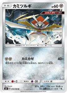 ポケモンカード 裂空のカリスマ カミツルギ pokemon card game