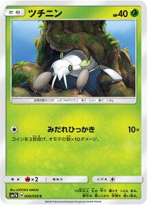 ポケモンカード フェアリーライズ ツチニン pokemon card game