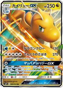 ポケモンカード ミラクルツイン カイリューGX pokemon card game