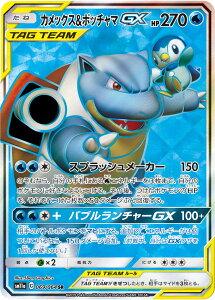 ポケモンカード リミックスバウト カメックス&ポッチャマGX pokemon card game