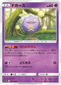 ポケモンカード ドリームリーグ ドガース pokemon card game