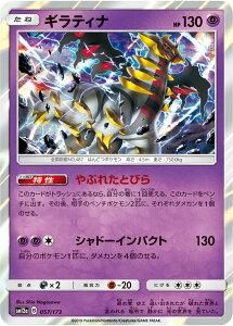 ポケモンカード タッグオールスターズ ギラティナ pokemon card game