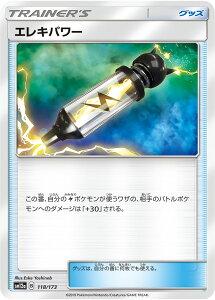 ポケモンカード タッグオールスターズ エレキパワー pokemon card game