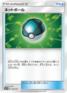 ポケモンカード タッグオールスターズ ネットボール pokemon card game