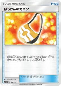 ポケモンカード タッグオールスターズ ぼうけんのカバン pokemon card game