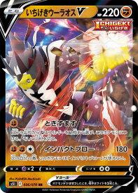 ポケモンカード 一撃マスター いちげきウーラオスV pokemon card game