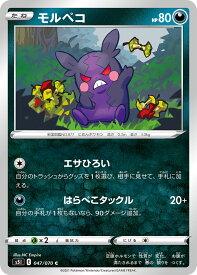 ポケモンカード 一撃マスター モルペコ pokemon card game